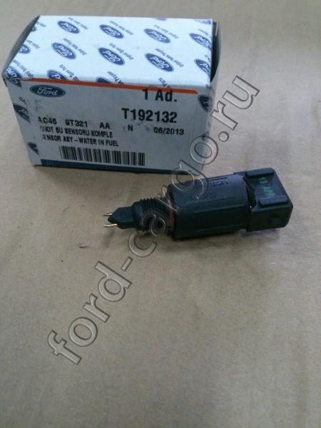 AC46 9T321 AA   Датчик Наличия Воды в Топливе  T192132